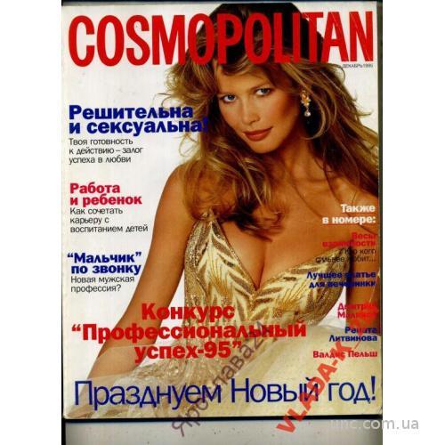 ПЕРВЫЙ КОСМОПОЛИТЕН 1995