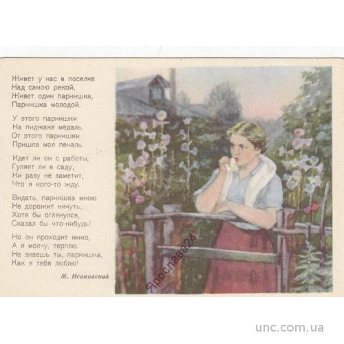 ПЕСНЯ ПАРНИШКА МОЛОДОЙ. БРЮЛИН. ЛЮКС.