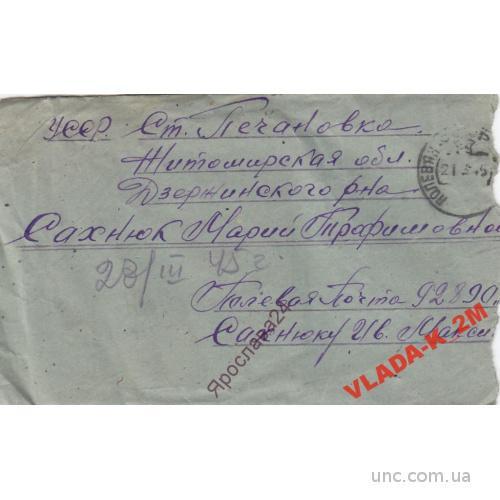 ПИСЬМО.ПОЛЕВАЯ ПОЧТА. ВЕСНА 1945