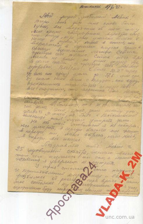 ПИСЬМО ВОТКИНСК. 1942