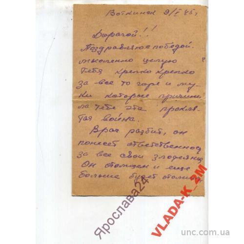 ПИСЬМО ВОТКИНСК. 1945 МАЙ. ПОЗДРАВЛЯЮ С ПОБЕДОЙ!