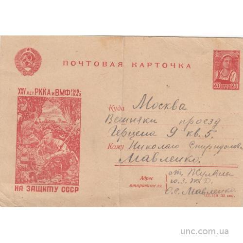 ПОЧТ. КАРТОЧКА. 25 РККА И ВМФ.МОСКВА 1943