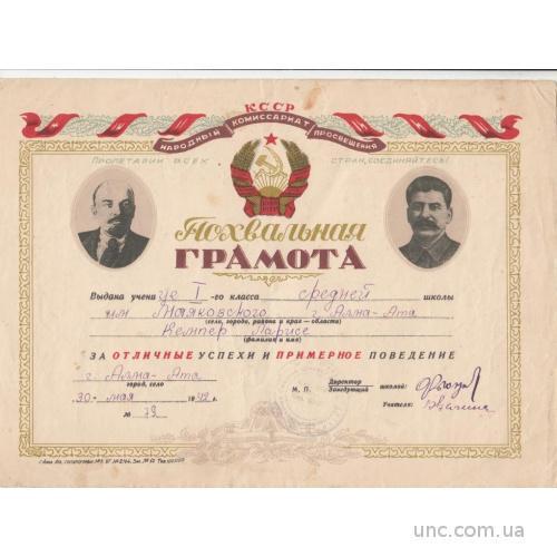 ПОХВАЛЬНАЯ ГРАМОТА. КАЗАХСТАН АЛМА-АТА 1942 ЛЕНИН СТАЛИН.