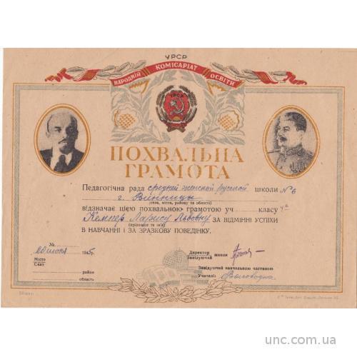 ПОХВАЛЬНАЯ ГРАМОТА. ВИННИЦА. 1948 ЛЕНИН СТАЛИН.