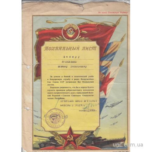 ПОХВАЛЬНЫЙ ЛИСТ. БОЕВАЯ И ПОЛИТ. ПОДГОТОВКА. 1958