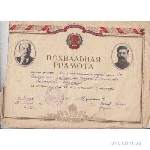 ПОХВАЛЬНЫЙ ЛИСТ. ОМСК. ШКОЛА 1937 СТАЛИН.
