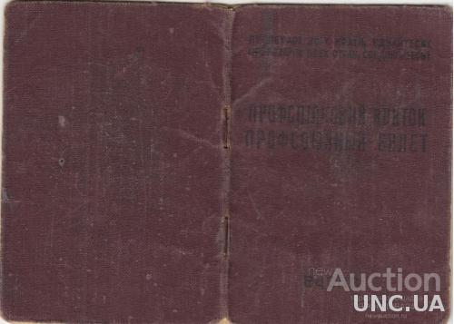ПРОФСОЮЗНЫЙ БИЛЕТ. 1953 ЖЕЛЕЗНОДОРОЖНОЕ УЧИЛИЩЕ.