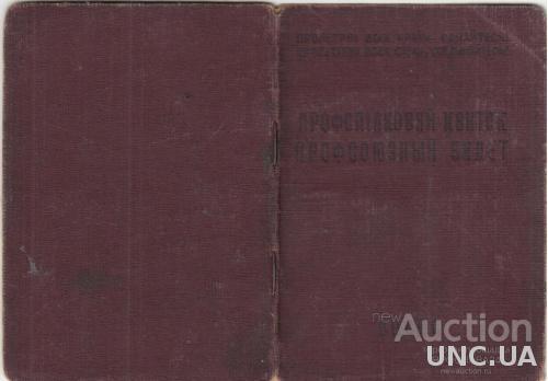 ПРОФСОЮЗНЫЙ БИЛЕТ. 1954 НАЧАЛЬНИК ЦЕХА