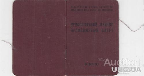 ПРОФСОЮЗНЫЙ БИЛЕТ. 1957 ШКОЛА-ИНТЕРНАТ УЧИТЕЛЬНИЦА.