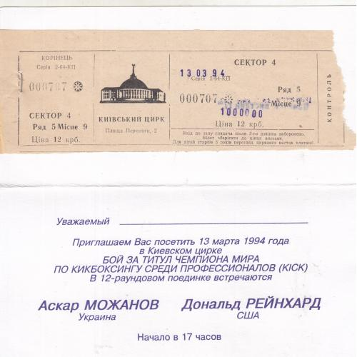 РЕКЛАМА.  ПРИГЛАШЕНИЕ КИКБОКСИНГ БОКС. КИЕВ ЦИРК. БИЛЕТ 1994