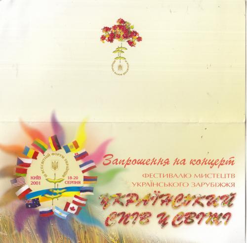 РЕКЛАМА.  ПРИГЛАШЕНИЕ НА КОНЦЕРТ. УКРАИНСКИЕ ПЕНИЕ В МИРЕ. 2001