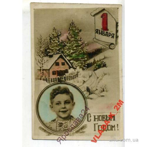 С НОВЫМ ГОДОМ. МАЛЬЧИК. КАЛЕНДАРЬ. 1949