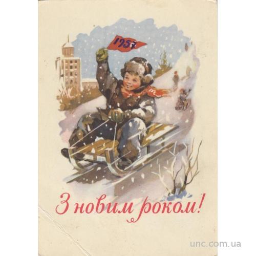 С НОВЫМ ГОДОМ.  МИХАЙЛОВ УКРАИНА. 1957 МАЛЬЧИК НА САНКАХ.