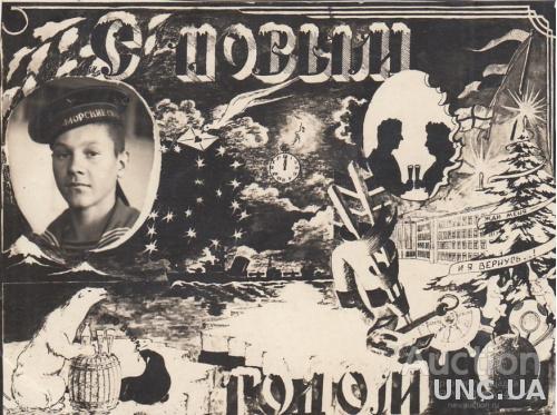 С НОВЫМ ГОДОМ. МОРЯК. ФЛОТ. 1955