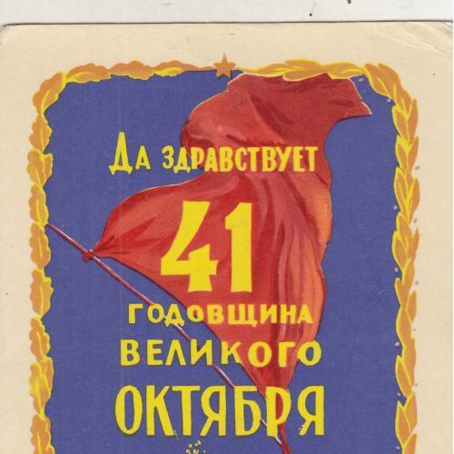 ПРАЗДНИК ВЕЛИКОГО ОКТЯБРЯ. 1957 ДМИТРИЕВ.
