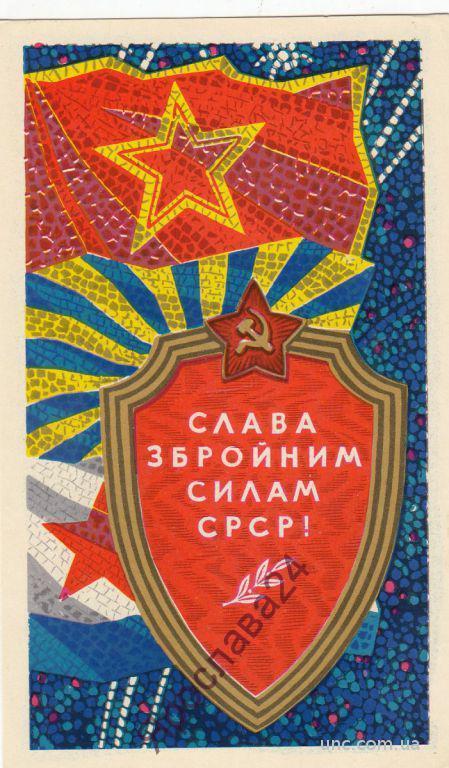 СЛАВА ВООРУЖЕННЫМ СИЛАМ СССР.   ЛЮКС.