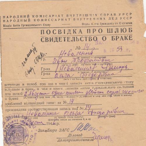 СВИДЕТЕЛЬСТВО О БРАКЕ.  1953 УКРАИНА.
