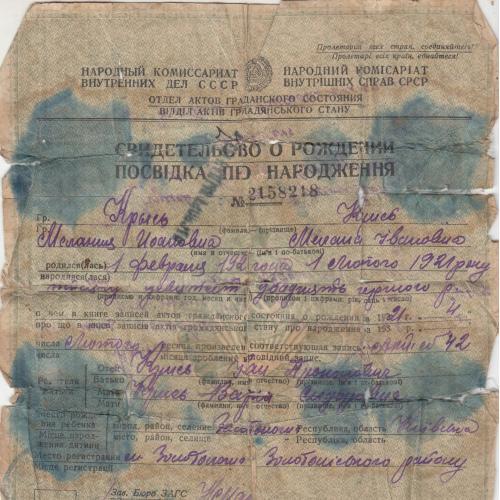 СВИДЕТЕЛЬСТВО О РОЖДЕНИИ. 1921