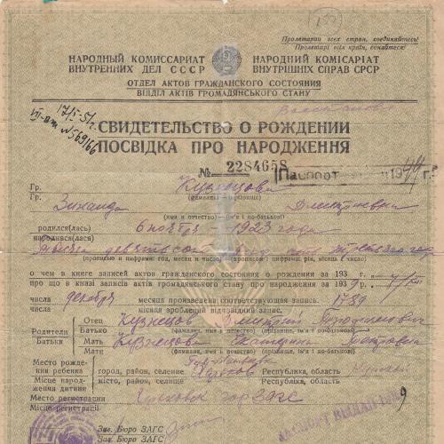 СВИДЕТЕЛЬСТВО О РОЖДЕНИИ.  1939 ХАРЬКОВ, КУРСК.