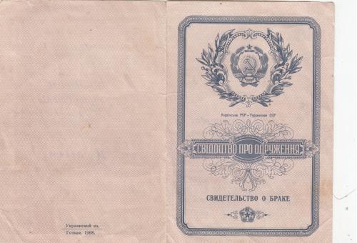 СВИДЕТЕЛЬСТВО. ПОЛТАВА. ШКОЛА.  РЕВА 1954