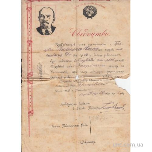 СВИДЕТЕЛЬСТВО. ТРУДОВАЯ ШКОЛА. РОМНЫ ЛЕНИН. 1924