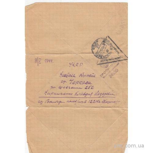 ТРЕУГОЛКА. ЧЕРКАССЫ ЦЕНЗУРА. ПОЛЕВАЯ ПОЧТА 1944