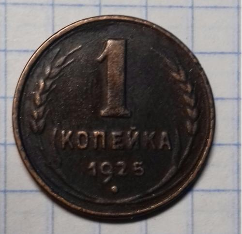 1 копейка 1925 г. Копия - шедевр.
