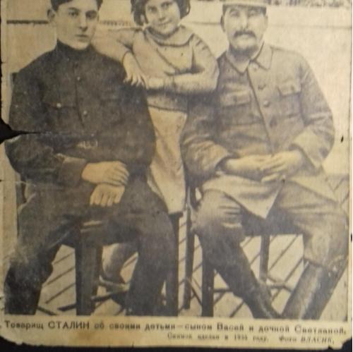"""Газетная вырезка """"Товарищ Сталин со своими детьми - сыном Васей и дочкой Светланой"""""""