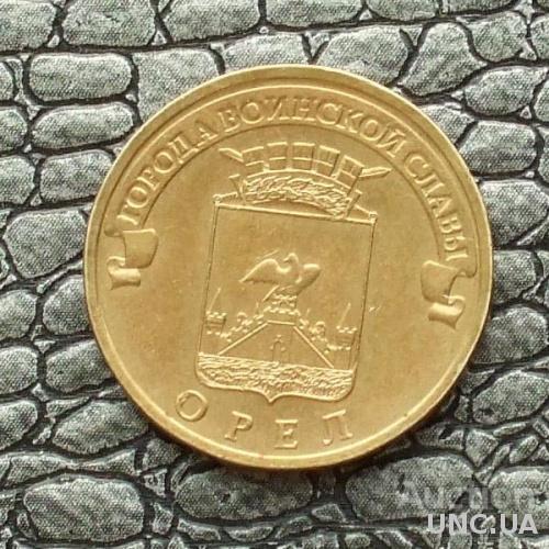 Россия 10 рублей 2011 Орел