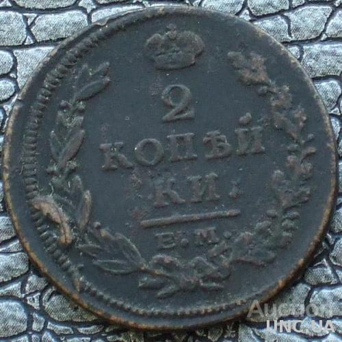 Россия 2 копейки 1815