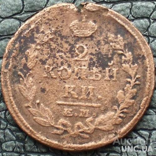 Россия 2 копейки 1821