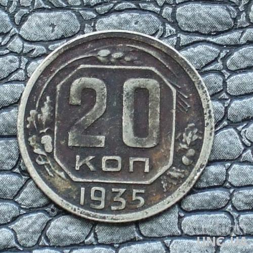 СССР 20 копеек 1935