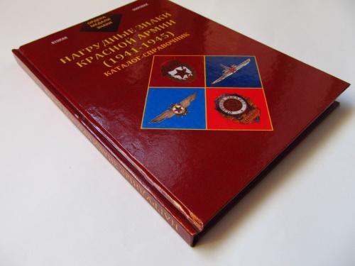 Айрапетян Б.В. Нагрудные знаки Красной Армии (1941-1945) / 2004г