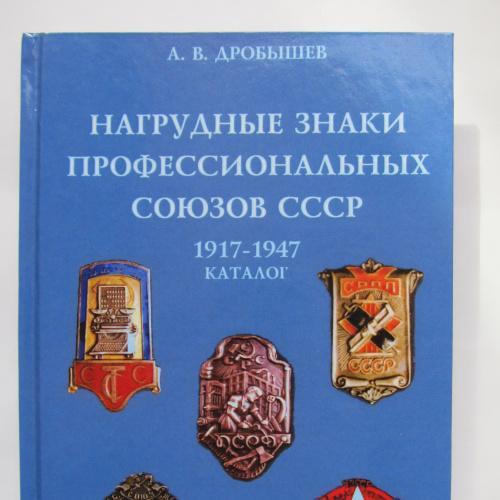 Дробышев А.В. Нагрудные знаки профессиональных союзов СССР 1917-1947 / 2003г