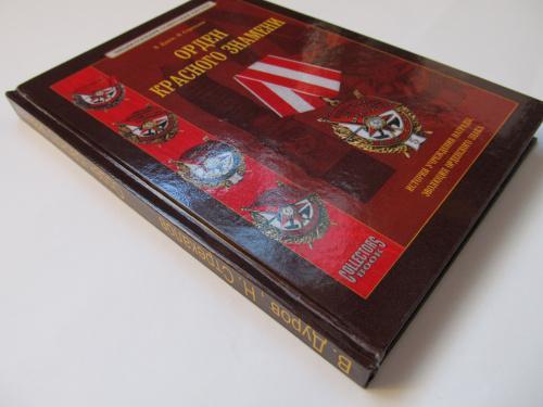Дуров, В.А.; Стрекалов, Н.Н. Орден Красного Знамени / 2005г