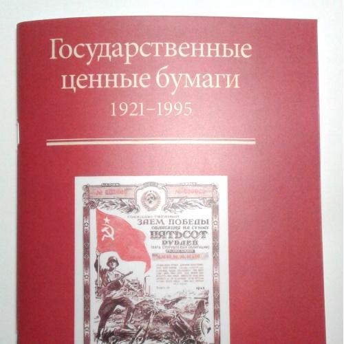 Государственные ценные бумаги 1921-1995гг. Каталог-ценник / 2015г