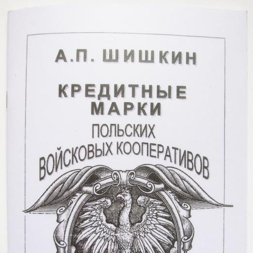 Кредитные марки польских войсковых кооперативов. Шишкин А.П.1996