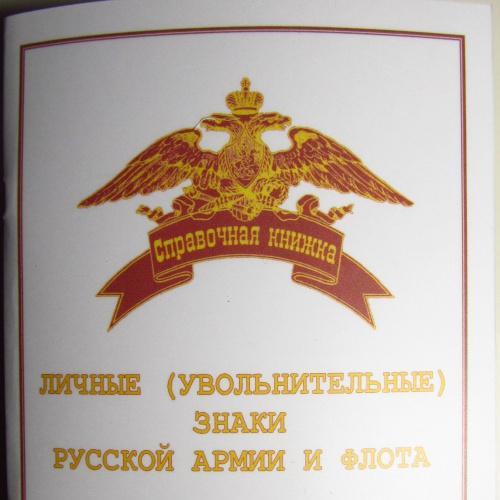 Личные(увольнительные)знаки русской армии и флота/Федосеев С.Б./2008