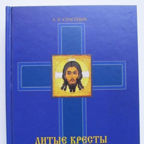 Литые кресты 14-16 веков. А.Н.Спасенных. 2016
