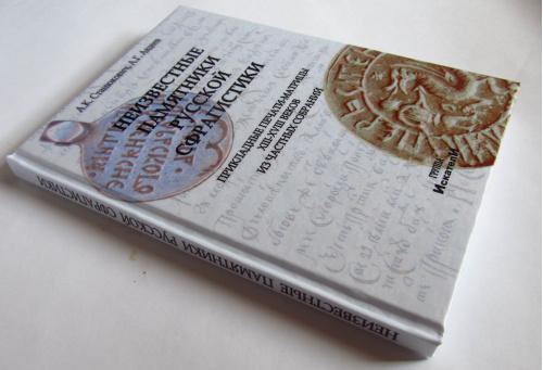 Прикладные печати-матрицы XIII-XVIII веков из частных собраний/2009