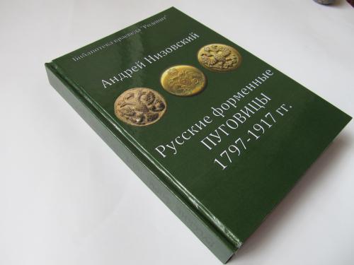 Русские форменные пуговицы, А. Ю. Низовский, 1797-1917 / 2008 г