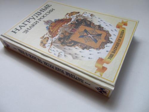 С.Б.Патрикеев,А.Д.Бойнович-Нагрудные знаки России.В 2х томах