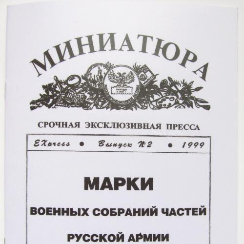 Шишкин А.П. Марки военных собраний частей русской армии 1874-1914