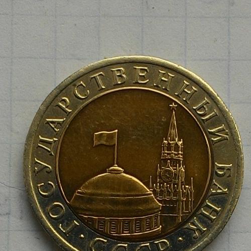 10 рублей 1991 года. Г.К.Ч.П.