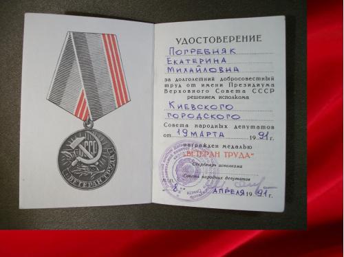 1000 Ветеран труда, поздняя выдача, апрель 1991 год, Киев.