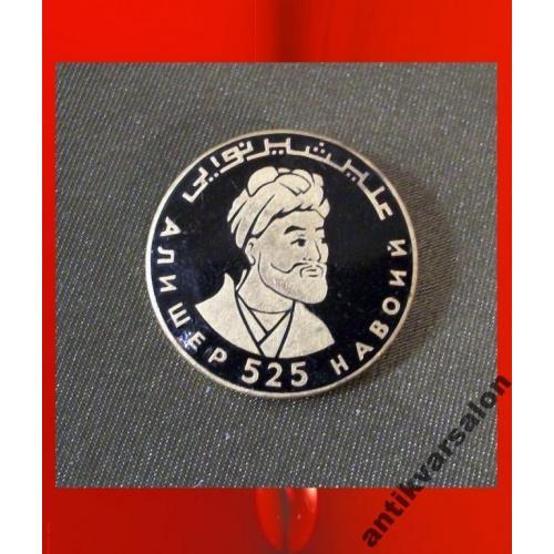 1017 Алишер Навои 525 лет, тяжелый, горячая эмаль.