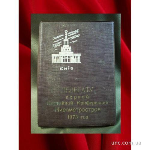 1039 Блокнот, записная книжка делегат 1 партконференции