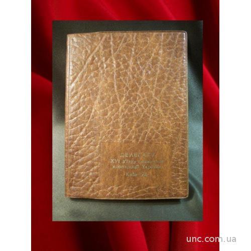 1040 Блокнот, записная книжка, делегат 16 съезда.