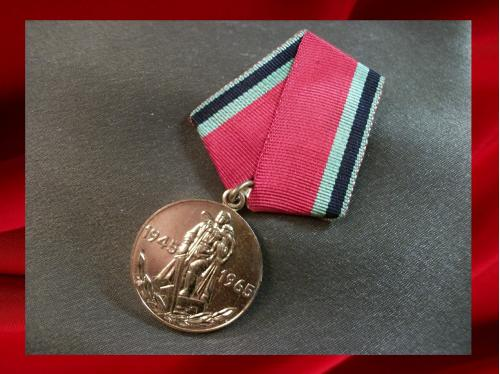 1081 Медаль 20 лет Победы на тяжелой колодке