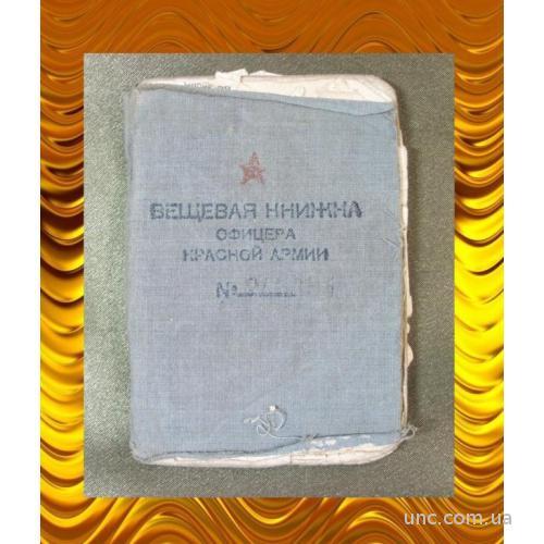 1087 Вещевая книжка офицера 1946, Рижское училище.